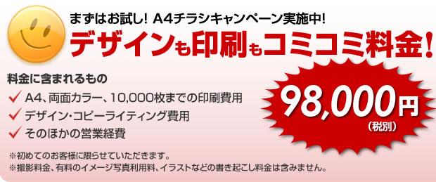 A4チラシ98000円